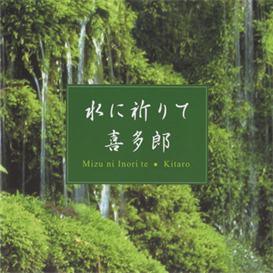 Kitaro Mizu Ni Inori Te 320kbps MP3 album | Music | New Age
