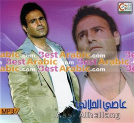 Assi Helani MP3 - All Songs | Music | World