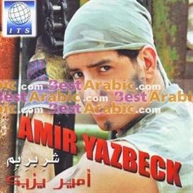 Amir Yazbeck - Shiribim | Music | World