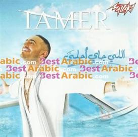 Tamer Hosni - Elly Gai Ahla | Music | World