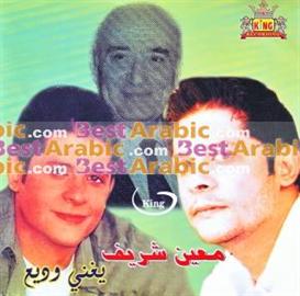 Mouein Sherif sings Wadia | Music | World