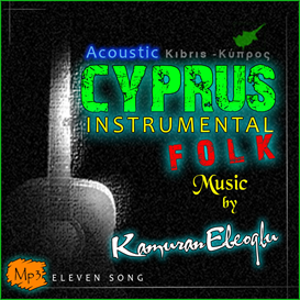 acoustic cyprus instrumental folk  music by kamuran ebeoglu