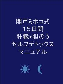 Liver Gallbladder Detox Manual (Japanese) | eBooks | Health