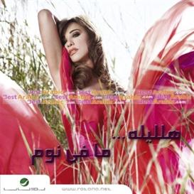Najwa Karam - Halileh.. Ma Fi Nom   Music   World
