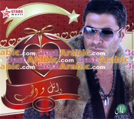 Wael Kfoury - Valentine 2011 | Music | World