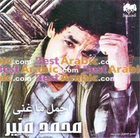Mohamed Mounir - Best of | Music | World