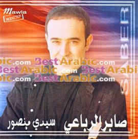 Saber Al Rebai - Sidi Mansour | Music | World