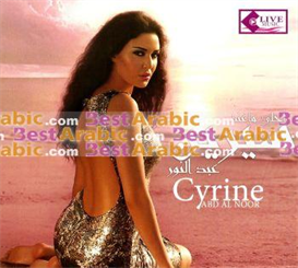 Cyrine Abd Elnour - The Best Of | Music | World