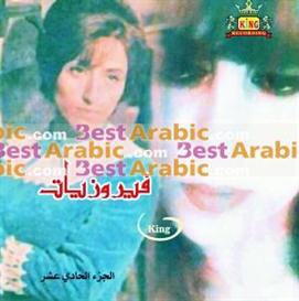 Fairuz Vol 11 | Music | World