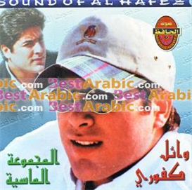 wael kfoury best of oldies -