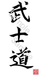 Zen & Martial Art Japanese Calligraphy | Photos and Images | Digital Art