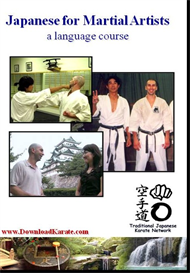 Japanese Language for Martial Arts Video | Movies and Videos | Educational