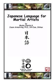 eBook Japanese Language Book for Martial Artists | eBooks | Sports