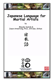 Book Japanese Language Book for Martial Artists | Documents and Forms | Other Forms