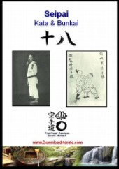 DVD Seipai Kata & Bunkai | Movies and Videos | Special Interest