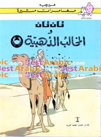 Arabic TinTin Et Le Crabe aux Pinces d'Or | eBooks | Children's eBooks
