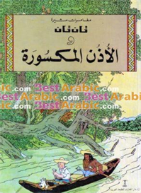 Arabic TinTin Et L'Oreille Cassee | eBooks | Children's eBooks