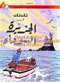 Arabic TinTin Et l'Ile Noire | eBooks | Children's eBooks