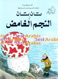 Arabic TinTin Et L'Etoile Mystrieuse | eBooks | Children's eBooks