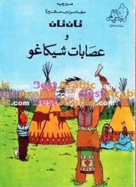 Arabic TinTin En Amerique | eBooks | Children's eBooks