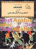 Arabic Tintin au Temple du Soleil | eBooks | Children's eBooks