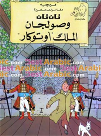 Arabic TinTin Et Le Sceptre d'Ottokar | eBooks | Children's eBooks