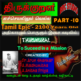 010.To Succeed In A Mission | Music | World
