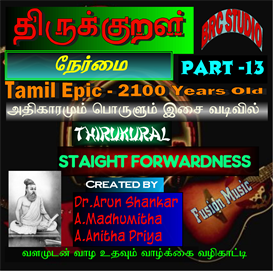 013.Straight Forward | Music | World