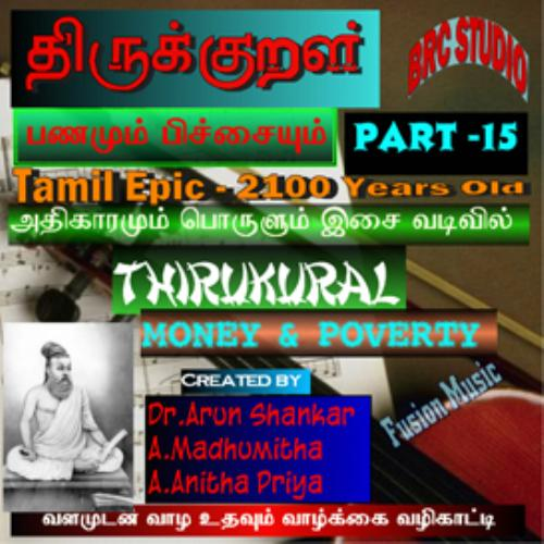First Additional product image for - 015.Money And Poverty