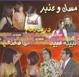 Misk Wa Anbar | Movies and Videos | Comedy